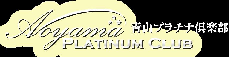 青山プラチナ倶楽部オフィシャルサイトはこちら