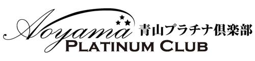 交際クラブ/デートクラブ青山プラチナ倶楽部のロゴ