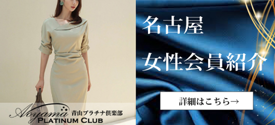 名古屋女性会員紹介